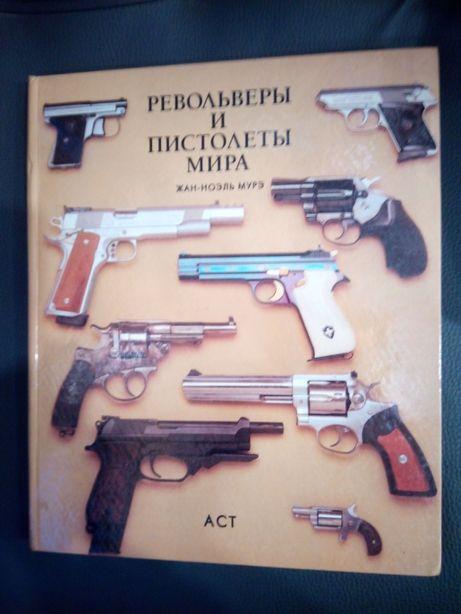 Жан-Ноэль Мурэ. Револьверы и пистолеты мира.