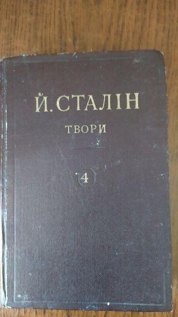 Книга сочинение И.В.Сталин.