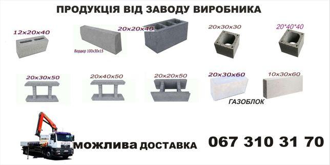 Бетонні .опалубочні.стінові блоки ,та газоблок від виробника