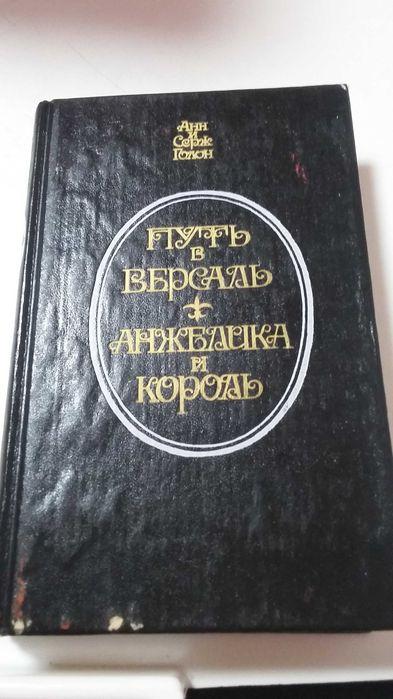 """Книга 2 из серии """"Анжелика"""".Анн и Серж Голон. Запорожье - изображение 1"""