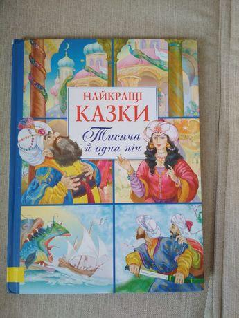 Продам збірку Казок