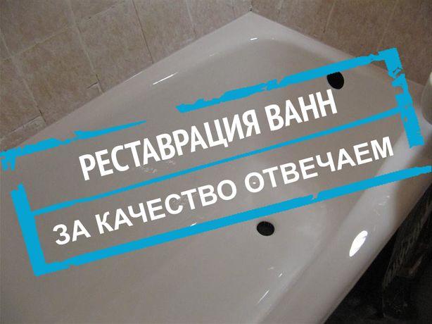 Реставрация ванн в Киеве – Ударопрочным акрилом