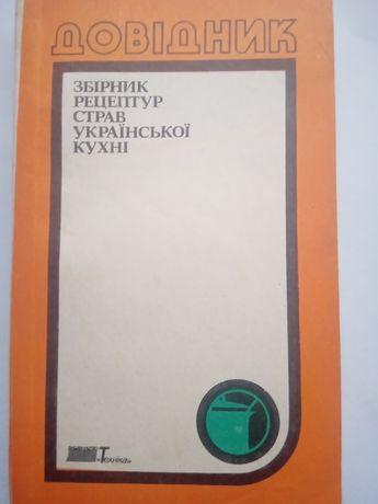 Збірник Рецептур страв української кухні Київ 1992 рік