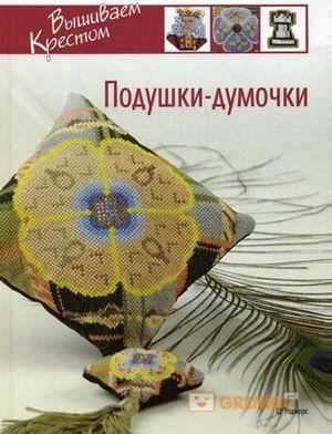 """книга """"Подушки -думочки"""" (вышиваем крестом)"""