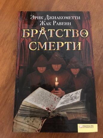 Книга Братство смерти