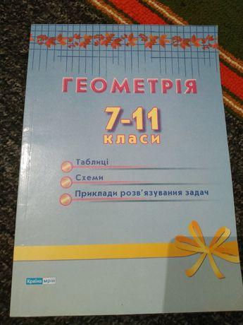 Геометрія 7-11 клас