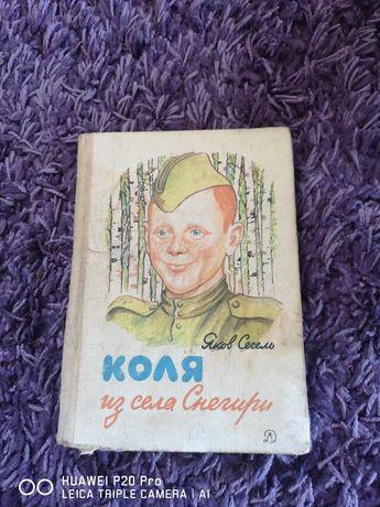Детская литература. Коля из села Снегири. 1985. Детская букинистика