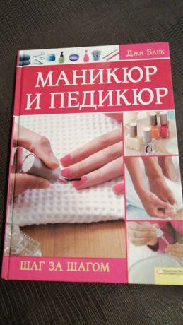 Книга маникюр и педикюр Джи Баек