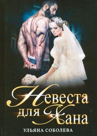 Невеста для хана Ульяна Соболева