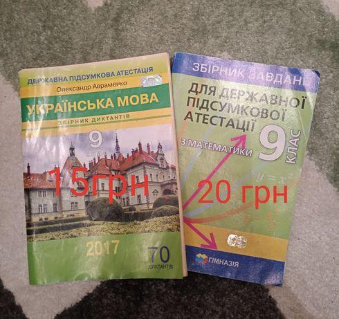 ДПА 9 класс математика українська мова