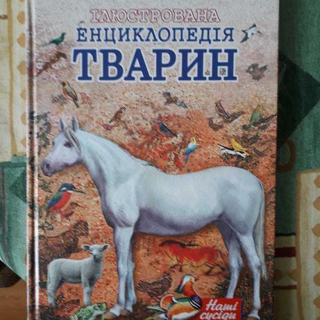 Енцеклопедія тварин ілюстрована