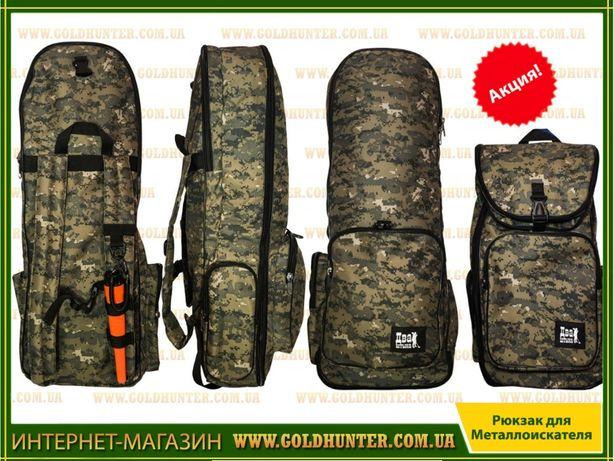 Рюкзак, Сумка для металлоискателя, пинпоинтера, лопаты, туризма, копа