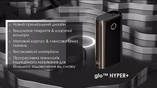 Система Glo Hyper / Glo PRO Хайпер Плюс / Гло Про)