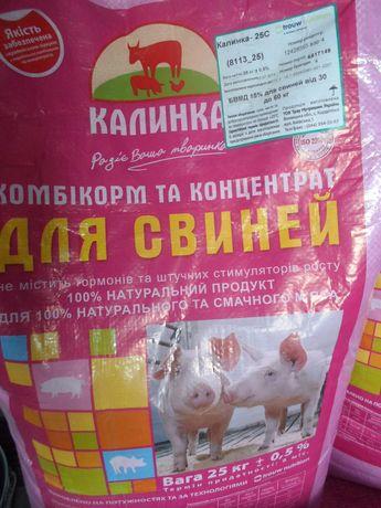 "БМВД для поросят ""Калинка """