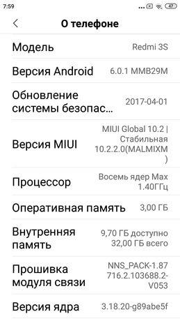 Смартфон redmi 3S