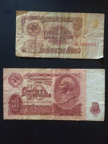 Рубли СССР 1,3,5,10,25
