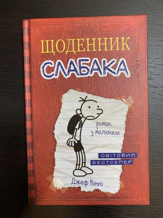 Книга «Щоденник слабака» Джефа Кінні, 1 та 11 частини (бестселер) Белая Церковь - изображение 1