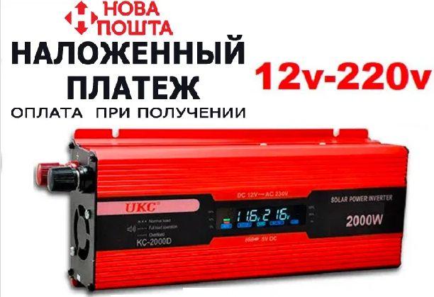 Перетворювач.Инвертор. Преобразователь 12-220v 2000w.