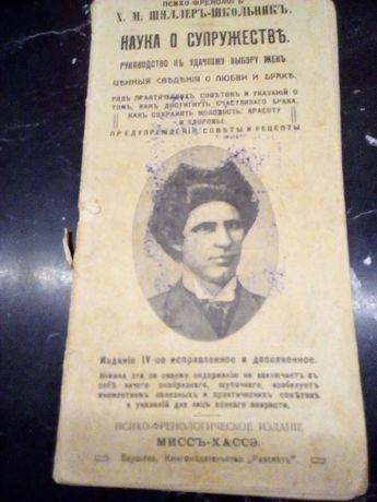 Продам старую книжку Х.М. Шиллерь Школьникь .Наука о супружестве 1912г