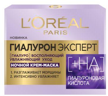Крем-маска ночной для для лица L'Oreal Paris гиалурона эксперт