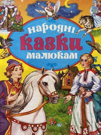 «Народні казки малюкам» Детская книга сказки