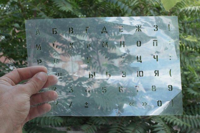 Трафарет Алфавит Русский (16,4х24,9 см) многоразовый