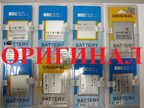 Аккумулятор батарея Meizu M2 MX3 M2 Note MX2 M6 M5S M5c M6 M3S M5 M3