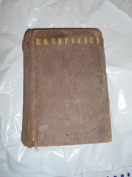 Вересаев В.В. Сочинения 1948г