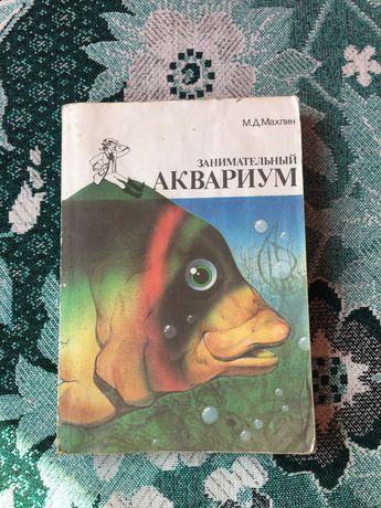 """Занимательный """"Аквариум"""""""