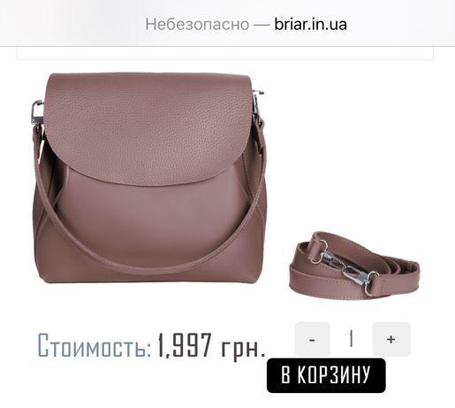 Кожаная сумка Melissa ( ТМ Briar)
