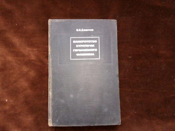 Дашичев В. И. Банкротство стратегии германского фашизма. 1 том