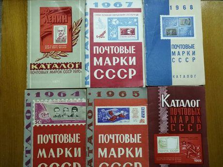 Каталоги почтовых марок СССР
