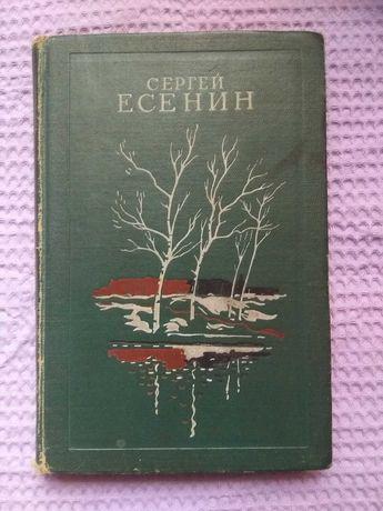 С. Есенин Избранное книга 1952 г.