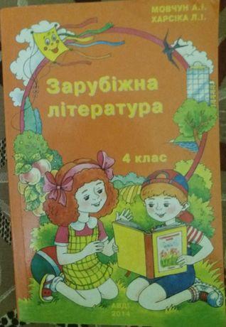 Зарубіжна література 4 клас підручник