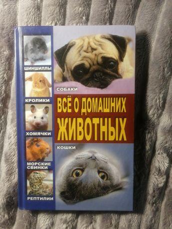 Книга всё о домашних животных