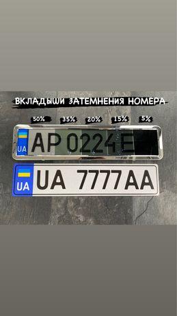 Вкладыши затемнения / тонировки номеров автомобиля llumar