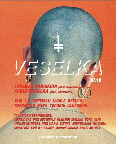 Квиток на «Veselka X» 30.10.