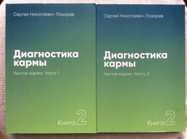 Лазарев,Неумывакин,Бубновский,Карр,Луиза Хэй, Гогулан, Друзяк, Виилма