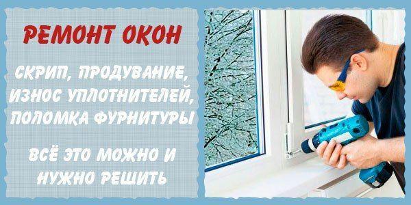 Ремонт + регулировка пвх окон а также дверей