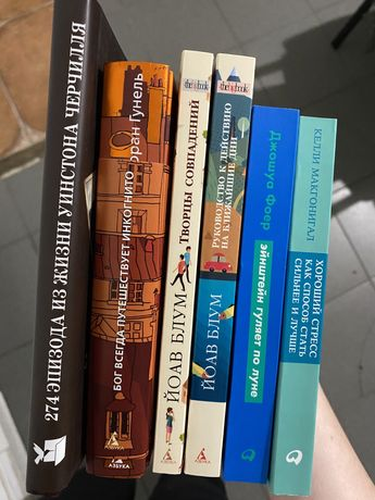 Книги новые. Лоран Гунель. Черчилль