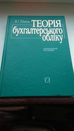 Книги для студентов (Бухучет, Финменеджмент)