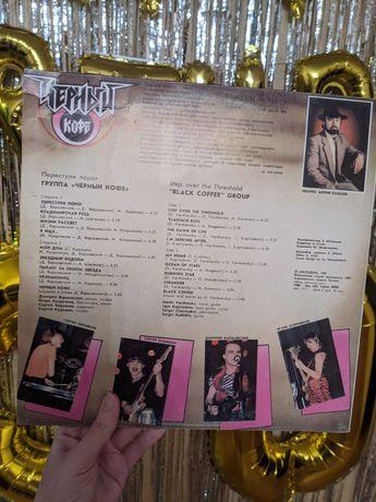 Винил пластинка Черный Кофе – Переступи Порог / 1987г.