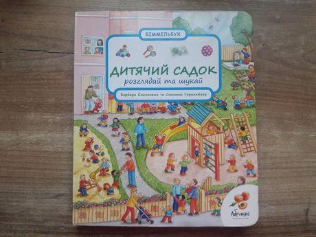 Книжка виммельбух Детский сад, віммельбух Дитячий садок