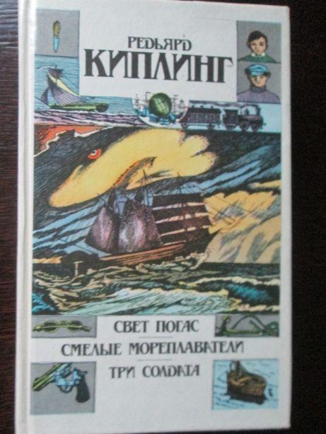 Отважные мореплаватели Редьярд Киплинг 1992г\для среднего школьного во