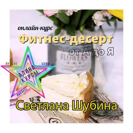 Светлана Шубина - Фитнес-десерт от А до Я