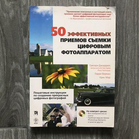 Книга 50 эффективных приемов съемки цифровым фотоаппаратом. Грегори