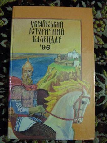 Цікава книжка - Український історичний календар 1996 року.