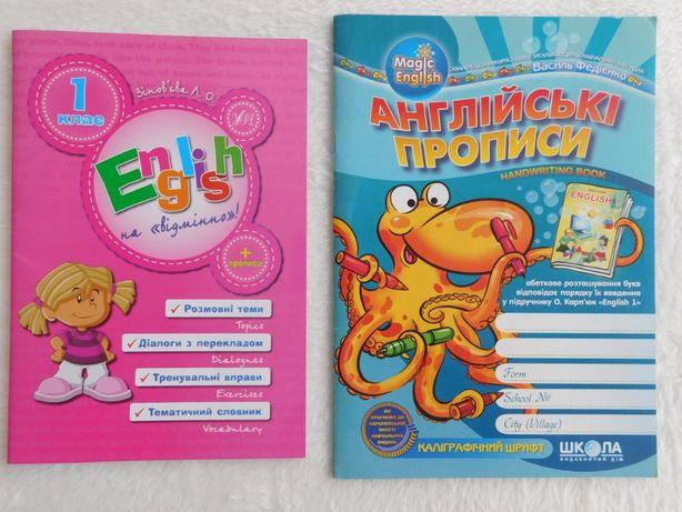Комплект учебных пособий по английскому языку для 1 класса.