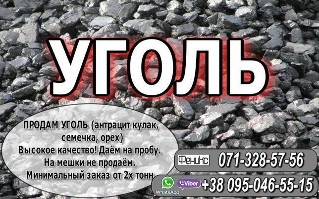 Купить уголь антрацит Харцызск, Макеевка, Донецк. Доставка бесплатная!