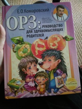 Книги Комаровского